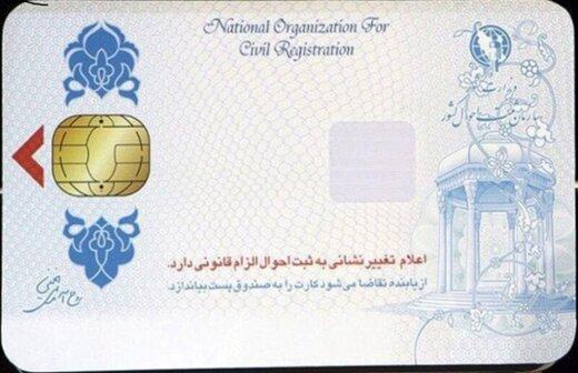 کارت ملی هوشمند تولید داخل برای شهروندان صادر میشود