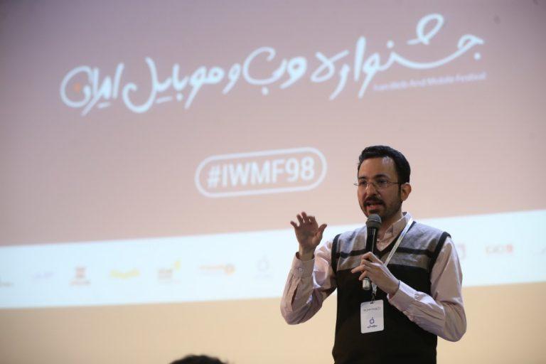 جشنواره وب و موبایل ایران 98