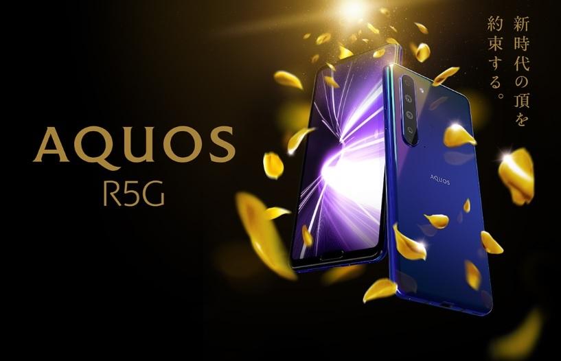 شارپ AQUOS R5G
