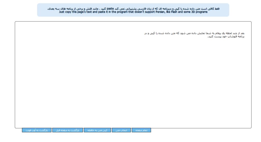 رفع مشکل برعکس نوشتن و تایپ فونت فارسی در نرم افزار فتوشاپ