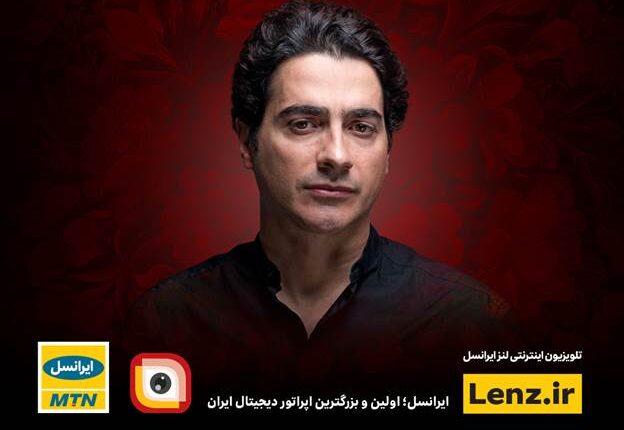 عید فطر با اپلیکیشن لنز ایرانسل