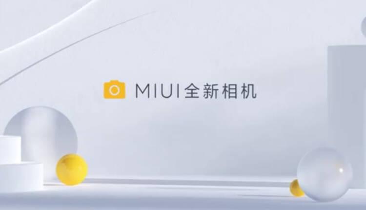 قابلیت AI Shutter به زودی به MIUI Camera اضافه می شود