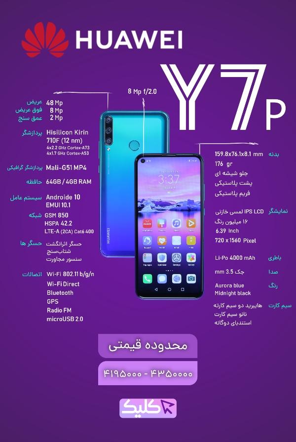 هوآوی Y7P