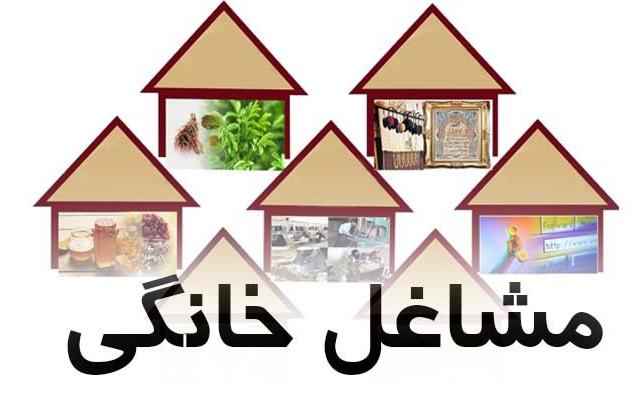 طرح ملی توسعه مشاغل خانگی