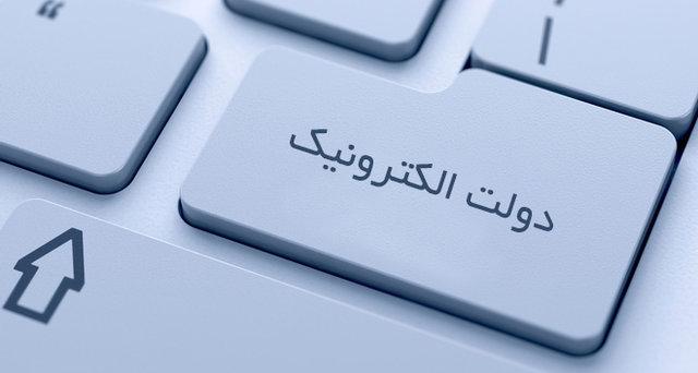 بلوغ دولت الکترونیکی