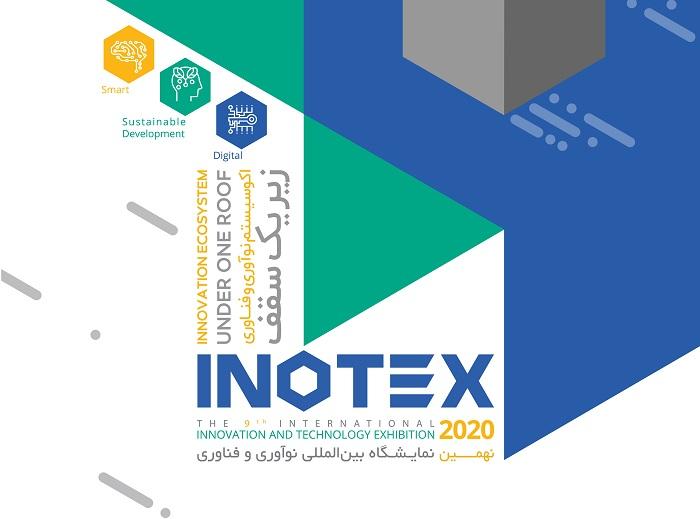 اینوتکس 2020 امروز افتتاح میشود