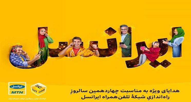 هدایای ویژه به مناسبت چهاردهمین سالروز راهاندازی شبکۀ تلفن همراه ایرانسل