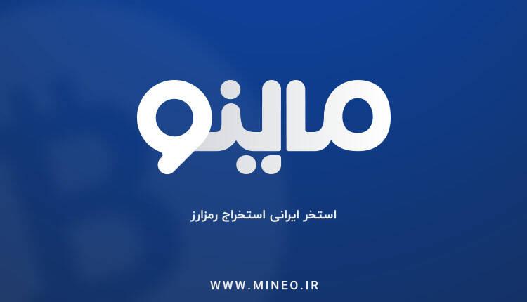 ماینو ؛ استخر ایرانی استخراج رمز ارز