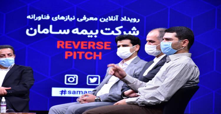 رویداد معرفی نیازهای فناورانه (Reverse Pitch) شرکت بیمه سامان