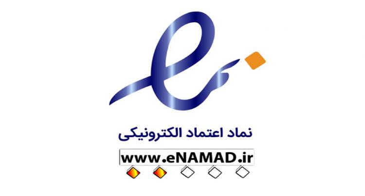 نماد اعتماد الکترونیکی ۱۲۶۶ کسب و کار اینترنتی تعلیق شد