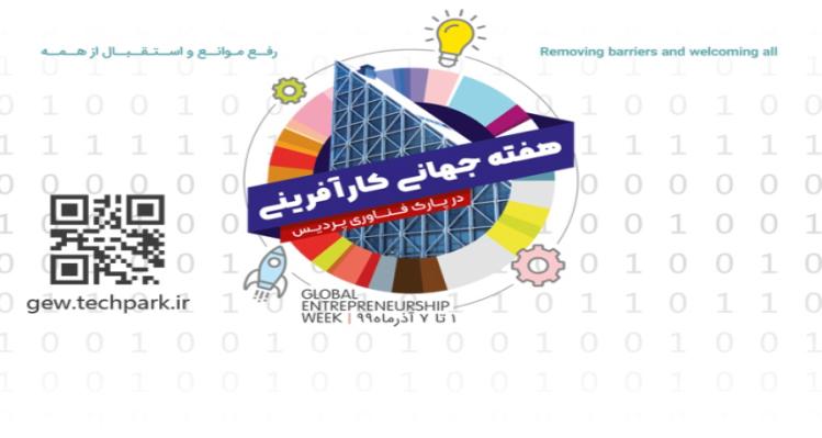 اقدامات پارک فناوری پردیس به مناسبت هفته جهانی کارآفرینی
