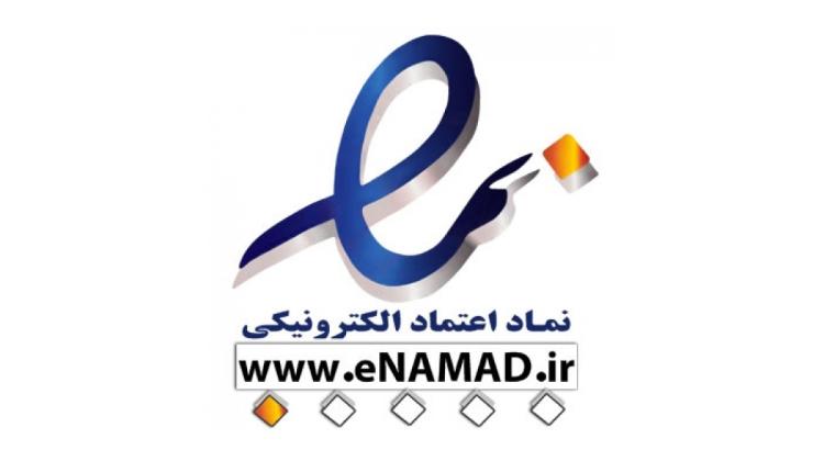 اختیار تعلیق یکجانبه نماد اعتماد باید از مرکز توسعه تجارت الکترونیکی سلب شود
