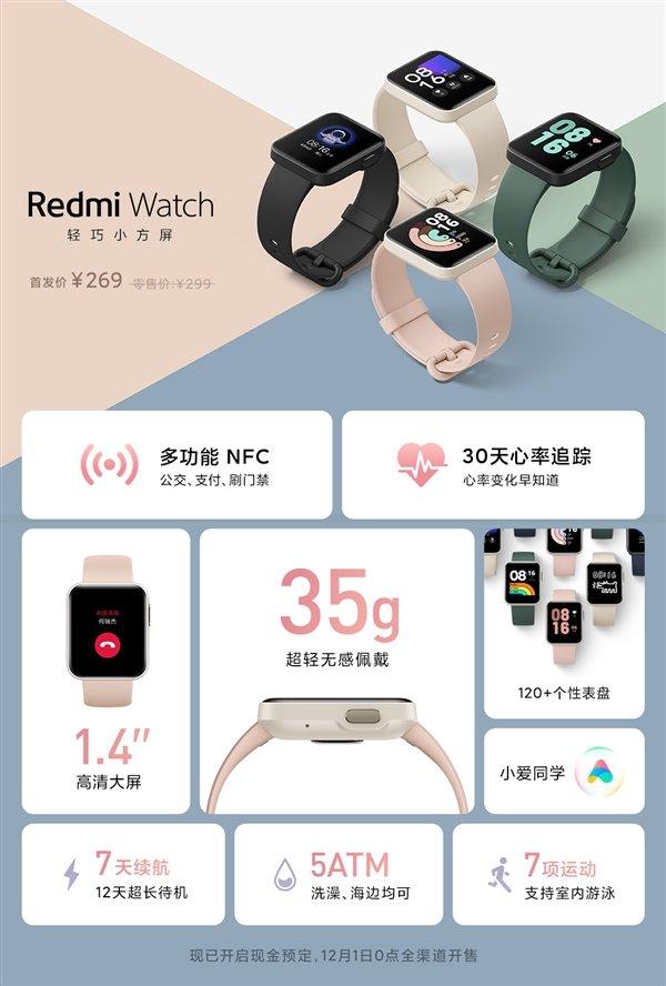 مشخصات ساعت هوشمند Redmi Watch