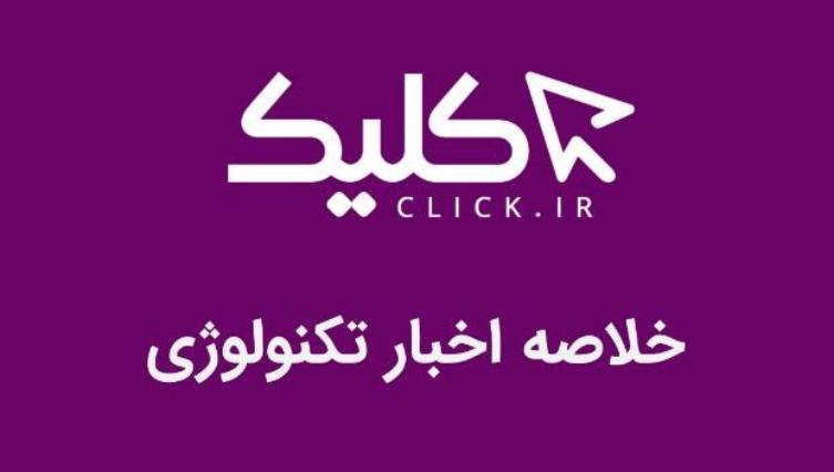 خلاصه اخبار روز تکنولوژی ایران و جهان؛ بخش تصویری اخبار کلیک (۸ دی)