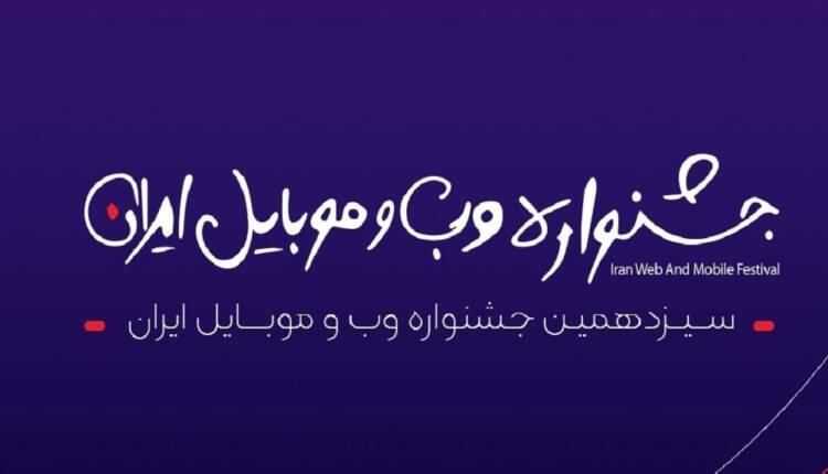 مرحله دوم داوری سیزدهمین جشنواره وب و موبایل ایران آغاز شد