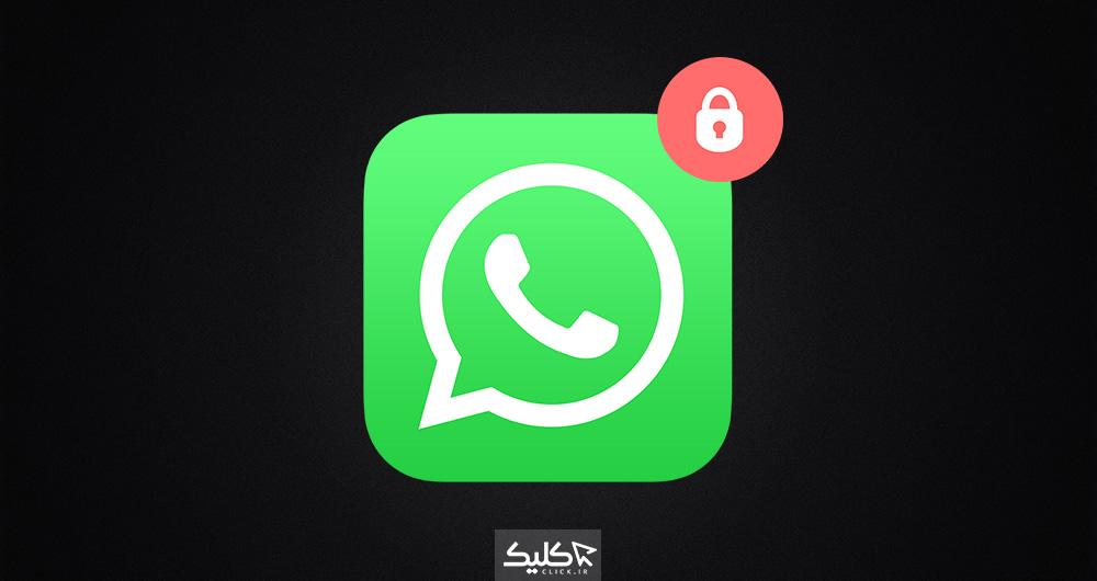 واتساپ چتهای خصوصی و فایلهای ارسالشده را جمع آوری میکند؟