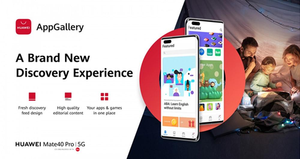 طراحی جدید فروشگاه App Gallery هوآوی ارائه شد