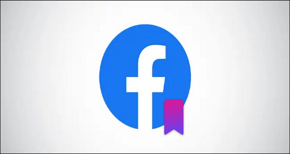 ذخیره کردن پستها در شبکه اجتماعی فیسبوک