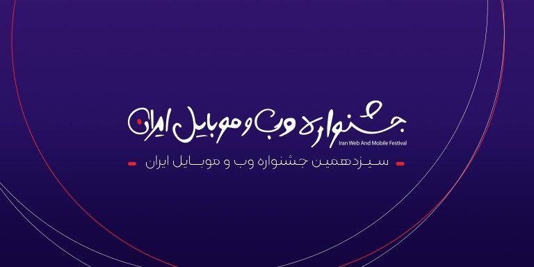 اسامی کاندیداهای سیزدهمین جشنواره وب و موبایل ایران منتشر شد