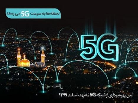 سایتهای 5G همراه اول در مشهد افتتاح میشود