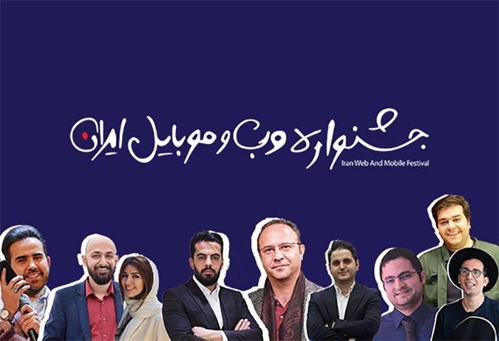 سیزدهمین جشنواره وب و موبایل ایران به نقطه پایانی رسید + لیست برندهها