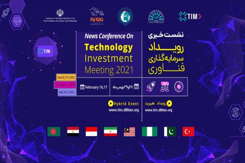 سومین نشست سرمایهگذاری فناوری