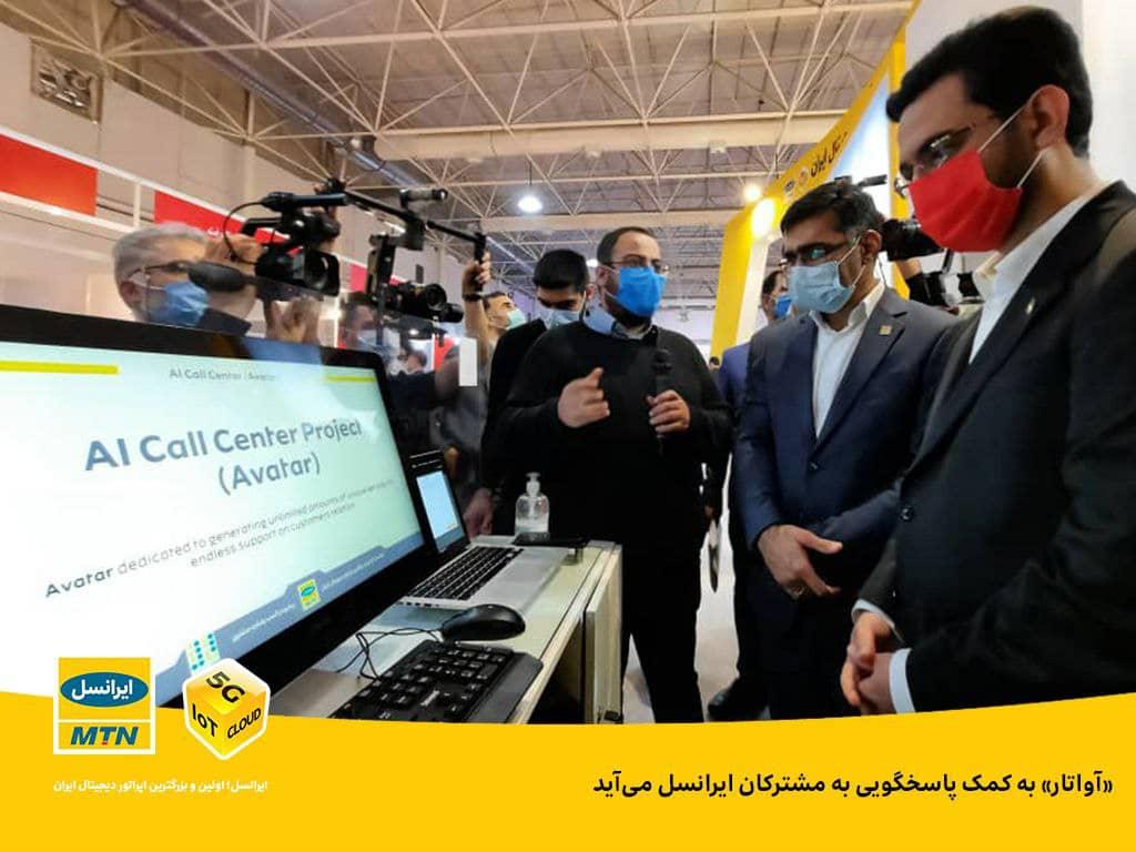آواتار به کمک پاسخگویی به مشترکان ایرانسل میآید