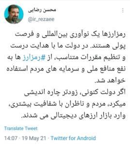 نظر محسن رضایی در مورد ارزهای دیجیتال