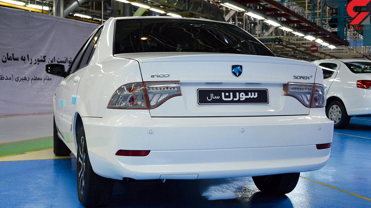 نتایج قرعه کشی جدید محصولات ایران خودرو