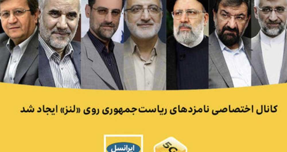 اپلیکیشن لنز ایرانسل