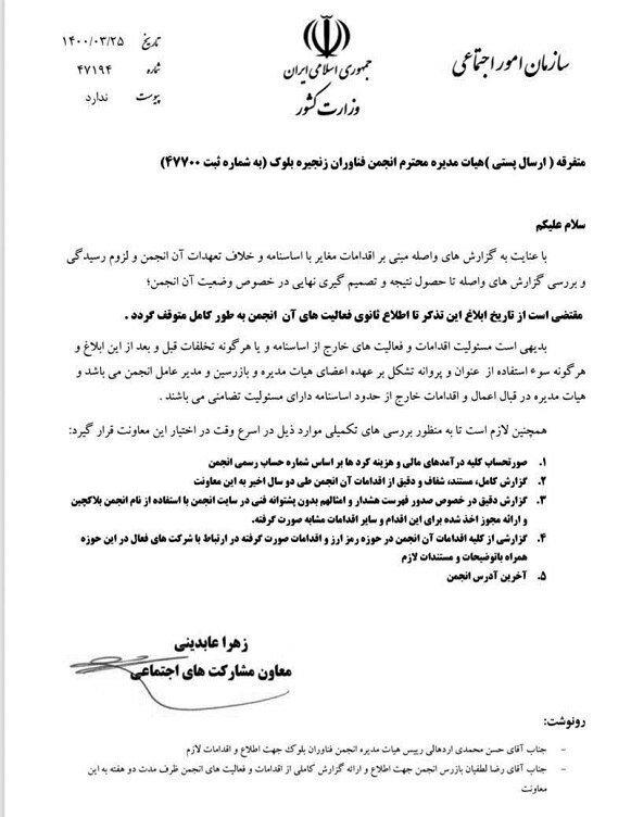 انجمن بلاکچین ایران