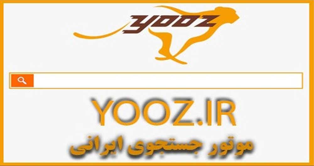 موتور جستجوگر ایرانی
