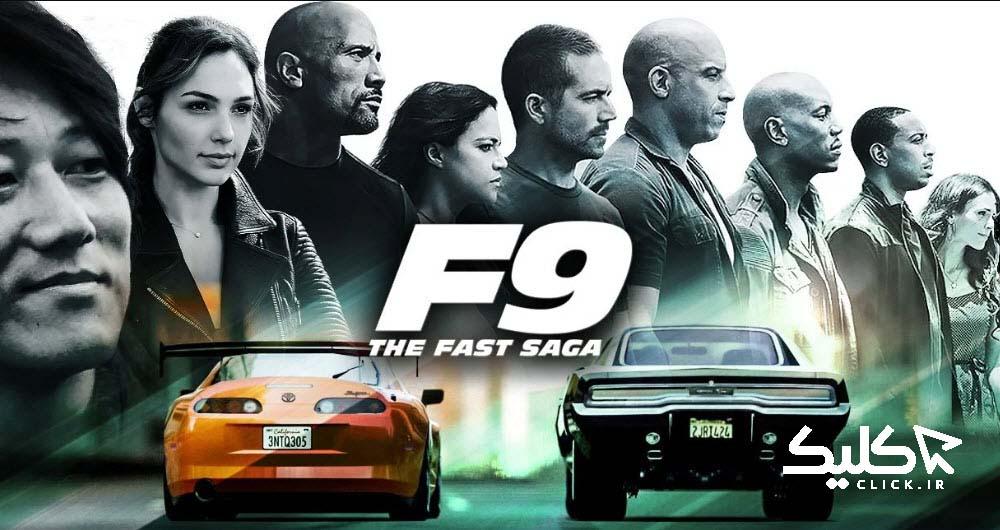 فروش 70 میلیون دلاری فیلم سینمایی Fast and Furious 9 در هفته اول