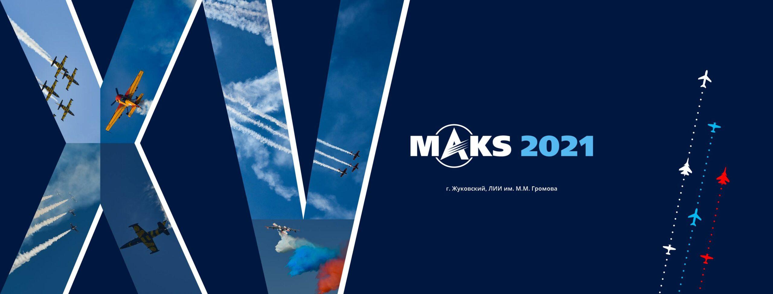 نمایشگاه ماکس 2021 روسیه