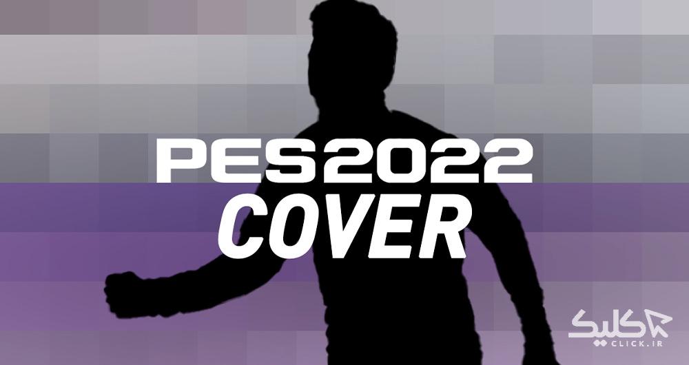 کاور بازی PES 2022