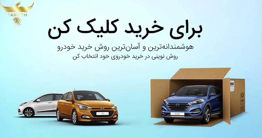 خرید خودروهای میان رده