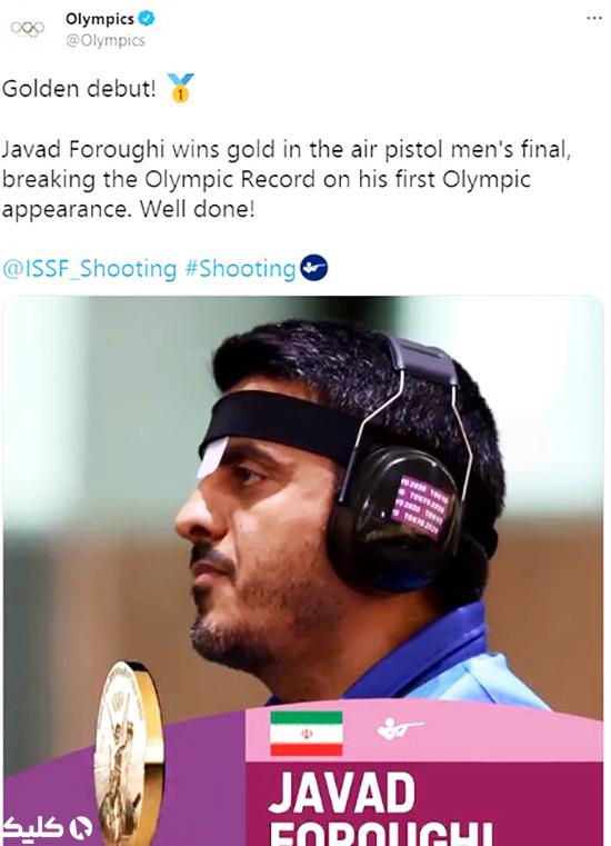 تصویر ملیپوش تپانچه ایران در صفحه رسمی المپیک