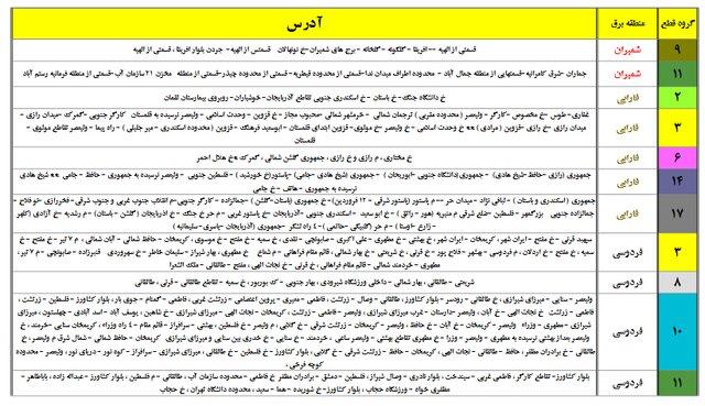 جداول جدید خاموشیهای تهران
