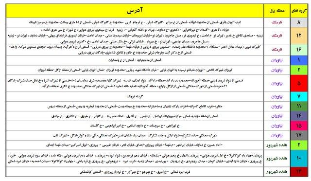قطع برق تهران جدول