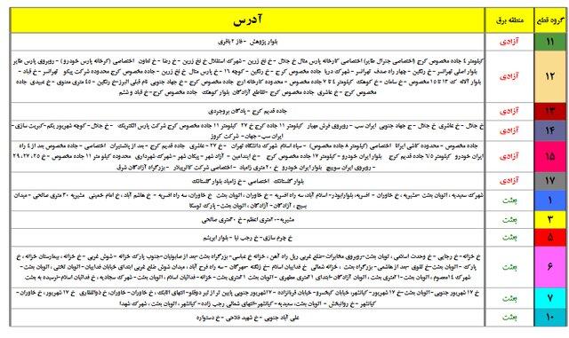 جدول قطع برق تهران مرداد