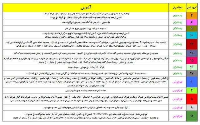 جداول قطع برق تهران