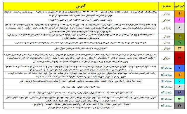 جدول جدید خاموشی های تهران