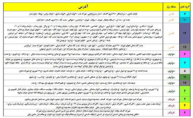 جداول جدید قطع برق تهران