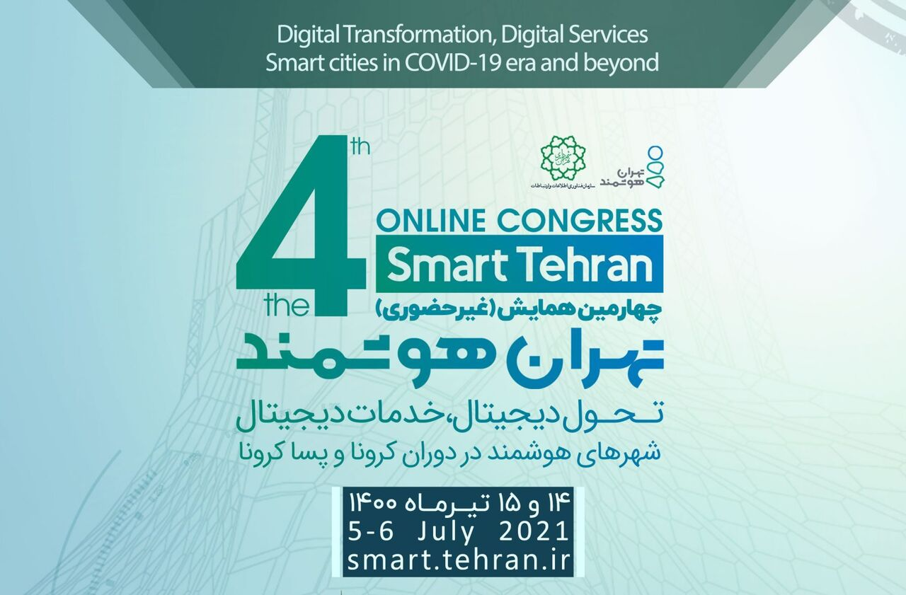 رویداد بین المللی تهران هوشمند
