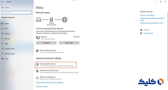بخش تنظیمات اینترنت ویندوز ۱۰