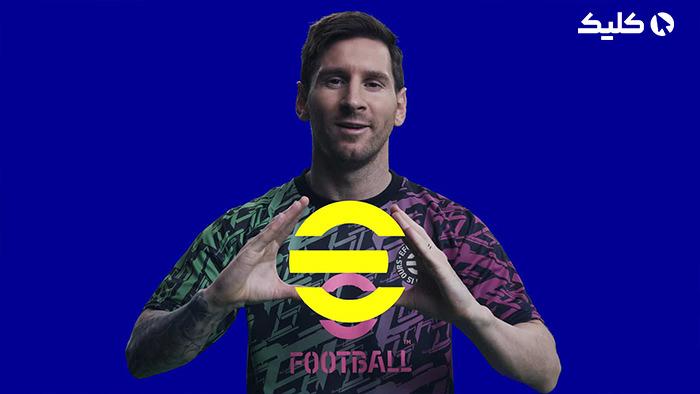 معرفی بازی eFootball