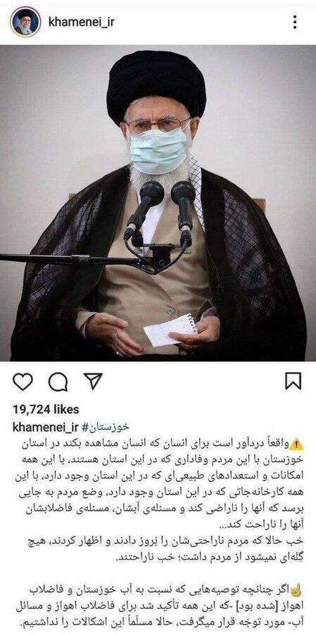 پست اینستاگرام رهبر انقلاب برای اعتراضات خوزستان