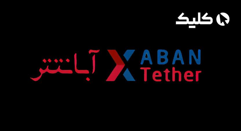 صرافی ارزهای دیجیتال آبان تتر