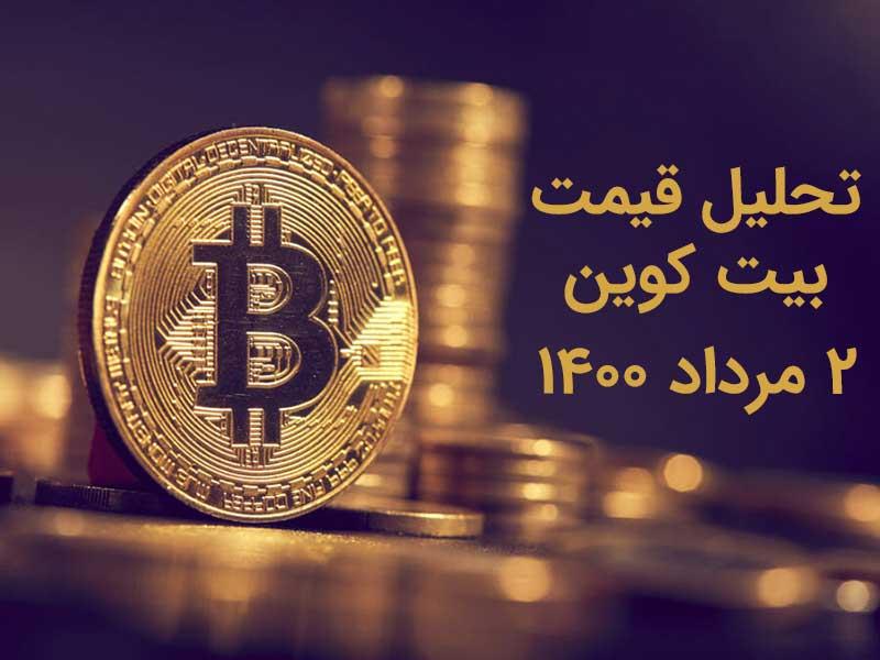 قیمت بیت کوین امروز 2 مرداد 1400