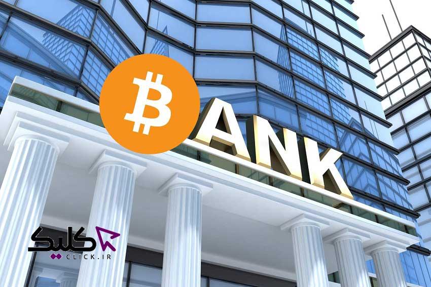 مبادلات بیت کوین در بانک های آمریکا